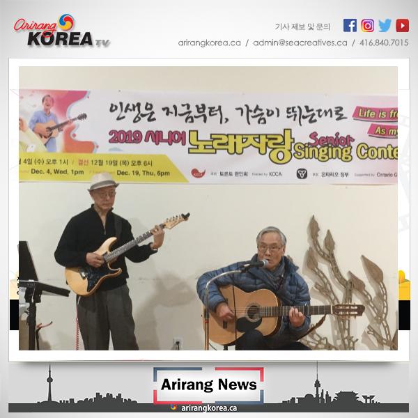 2019 시니어 노래 자랑 대회 예선전 개최