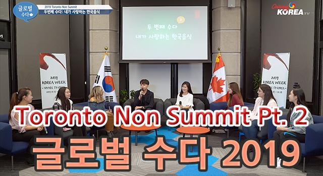 글로벌 수다 2019 Toronto Non Summit Pt. 2