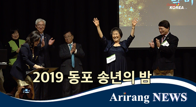 2019 동포 송년의 밤 & 시니어 노래자랑