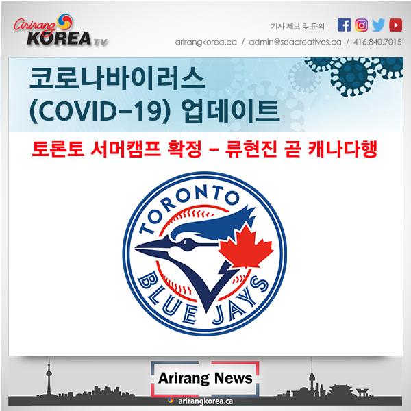 블루제이스 토론토 서머캠프 확정 - 류현진 곧 캐나다행
