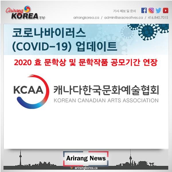 2020 효 문화상 및 문학작품 공모기간 연장