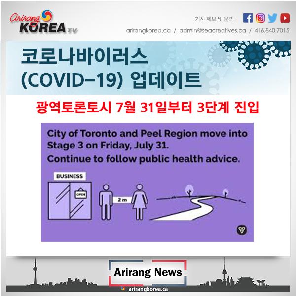 광역토론토시 7월 31일부터 3단계 진입