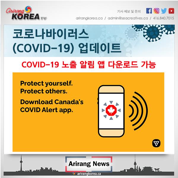 COVID-19 노출 알림 앱 다운로드 가능