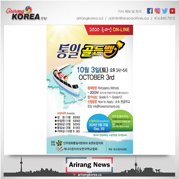 2020 청소년 통일 골든벨 퀴즈대회(ON-LINE) 10월3일 개최