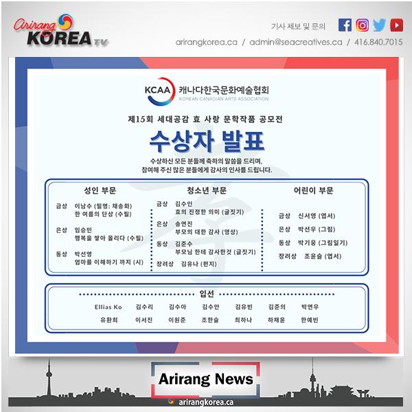 제15회 세대공감 효 문화 문학작품 공모전 수상자 발표