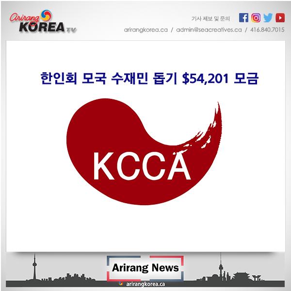 한인회 모국 수재민 돕기 $54,201 모금