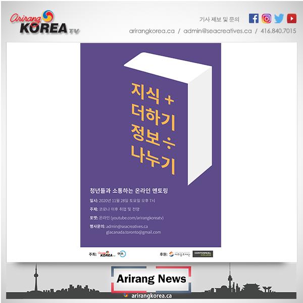 청년들과 소통하는 온라인 멘토링 '제 5회 지식 더하기 정보 나누기' 개최