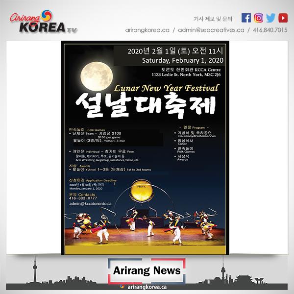 토론토 한인회 2020 설날 대 축제-한국 민속놀이 대회 개최