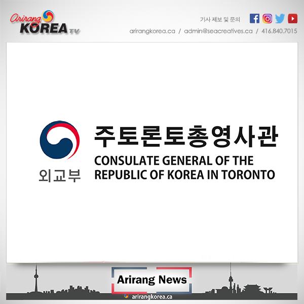 제21대 국회의원 재외선거 유권자등록 2월 15일 마감