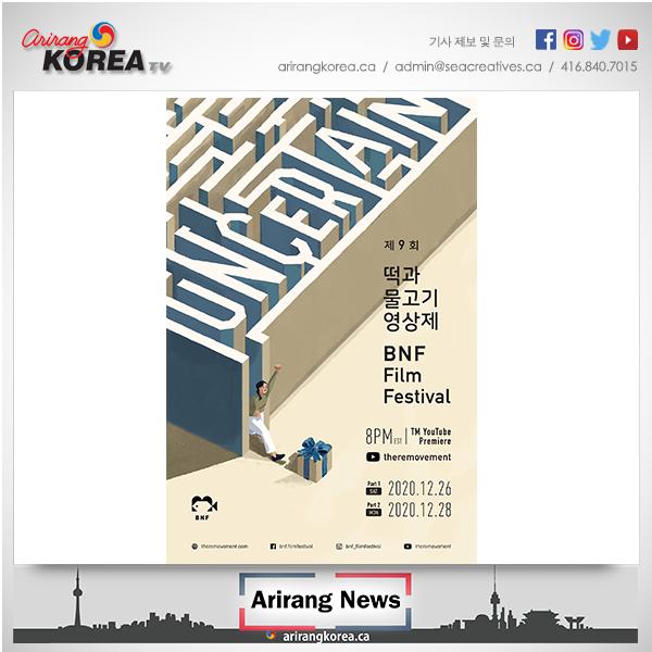 제 9회 떡과 물고기 영상제 온라인 개최