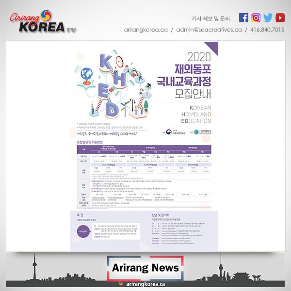 재외동포 국내교육과정 (K-HED) 수학생 모집
