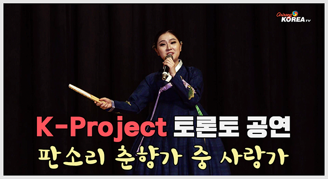 K-Project - 판소리 사랑가