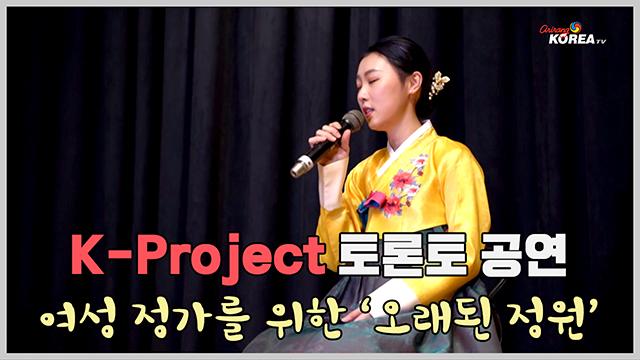 K-Project - 여성 정가를 위한 '오래된 정원'
