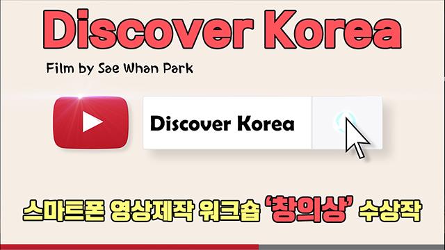 Discover Korea by Sae Whan Park