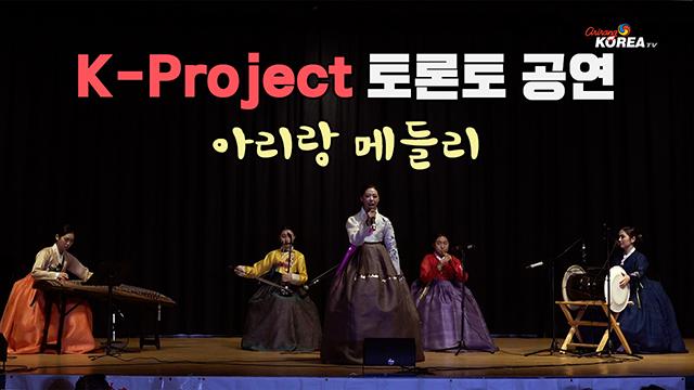 K-Project - 아리랑 메들리