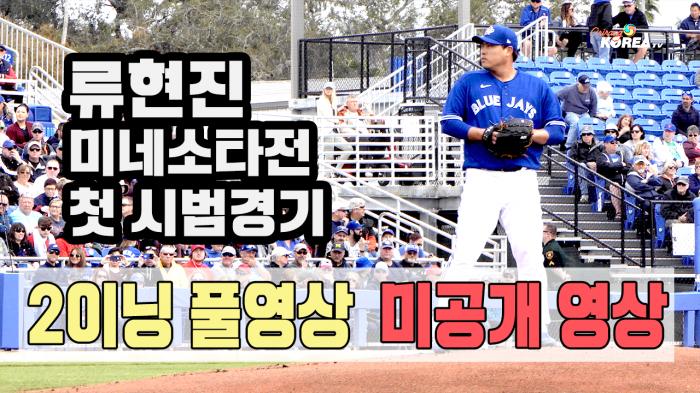 류현진 첫 시범경기 2이닝 풀영상 / 미공개영상
