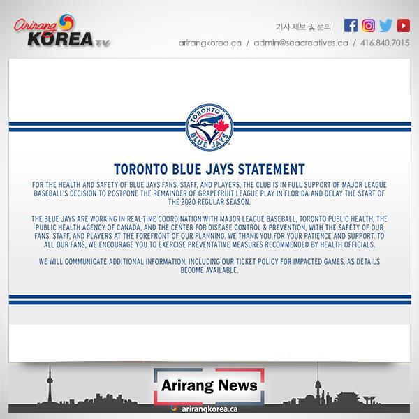 토론토 한인회 블루제이스 개막전 연기 관련 공지