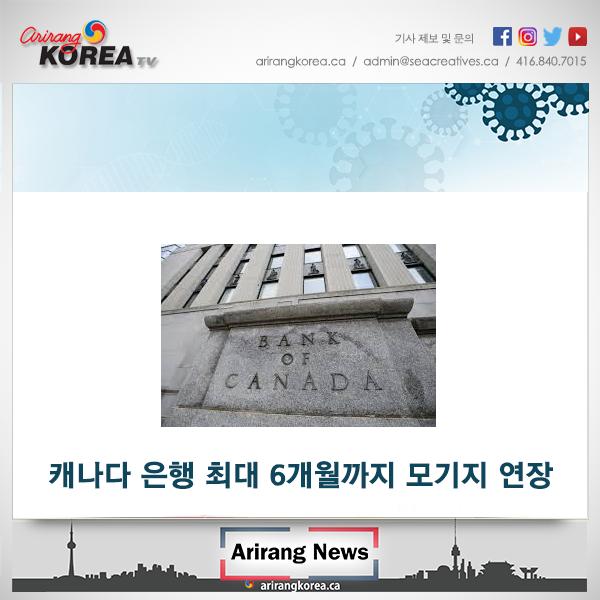 캐나다 은행 6곳 최대 6개월까지 모기지 연장