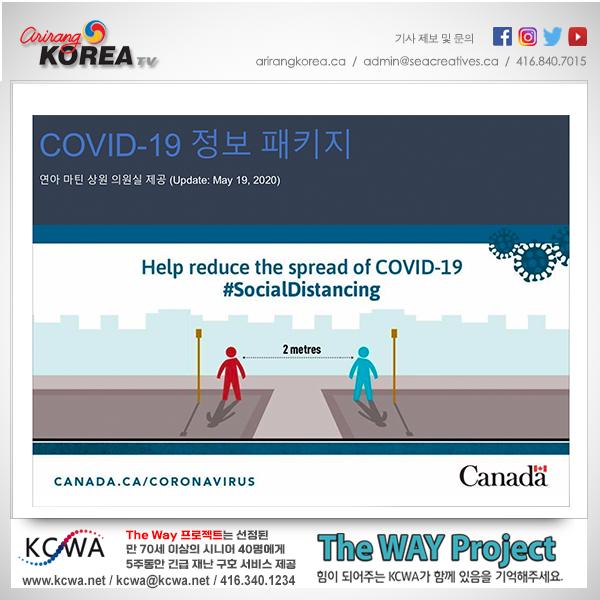 COVID-19 정보 패키지 업데이트 (2020년 5월 19일)