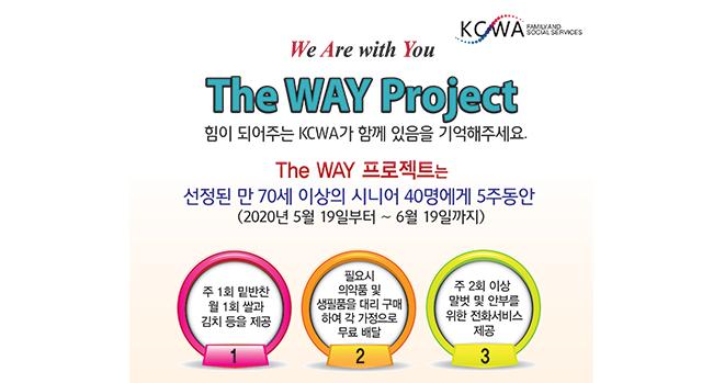 캐나다한인여성회 The WAY 프로젝트