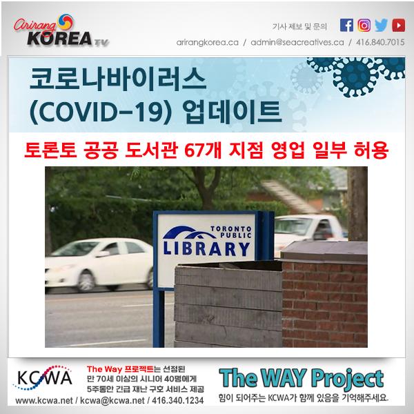 토론토 공공 도서관 67개 지점 커브 사이드 픽업 가능