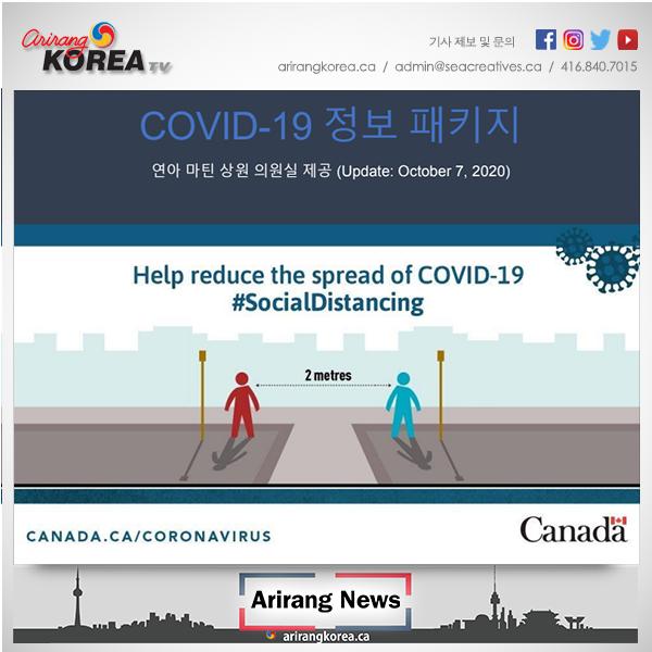 COVID-19 정보 패키지 업데이트 (2020년 10월 7일)