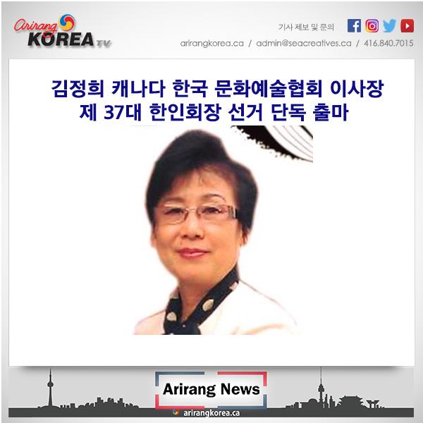 김정희 캐나다 한국 문화예술협회 이사장 한인회장 선거 단독 출마