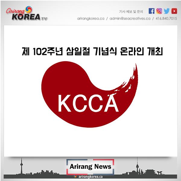 제 102주년 삼일절 기념식 온라인 개최