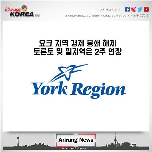 요크 지역 경제 봉쇄 해제 - 토론토 및 필지역은 2주 연장