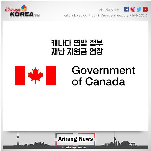 캐나다 연방 정부 재난지원금 12주 연장