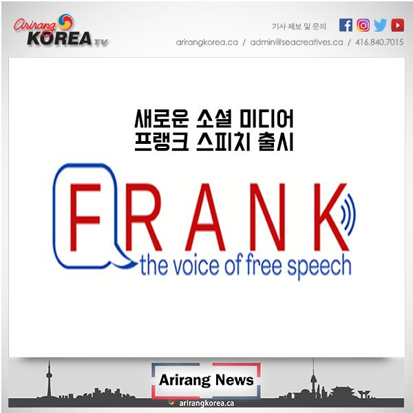 새로운 소셜 미디어 '프랭크스피치' 출시
