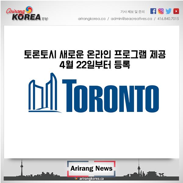 토론토시 새로운 온라인 프로그램 제공