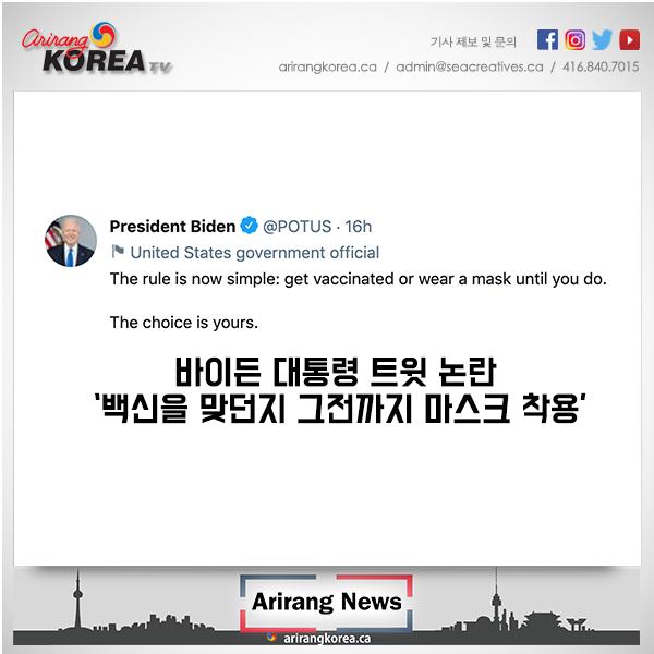 바이든 대통령 트윗 논란