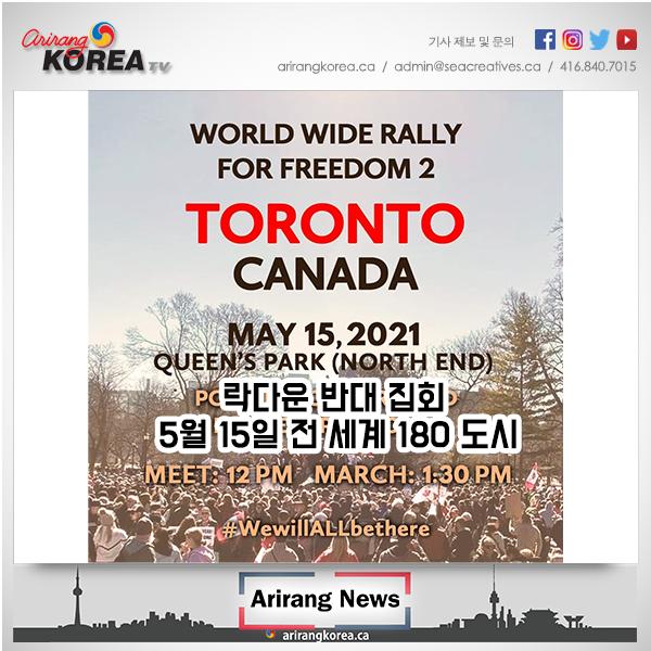 5월 15일 전 세계 180도시 락다운 반대 집회
