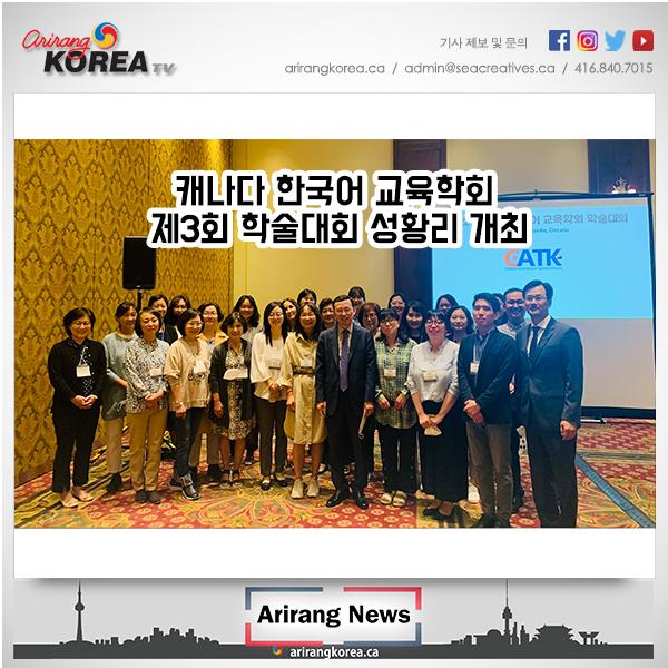 캐나다 한국어 교육학회 제3회 학술대회 성황리 개최