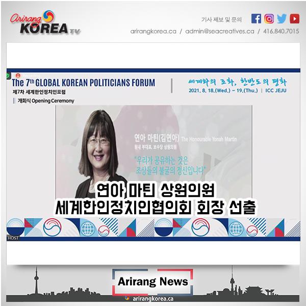 연아 마틴 상원의원 세계한인정치인협의회 회장 선출