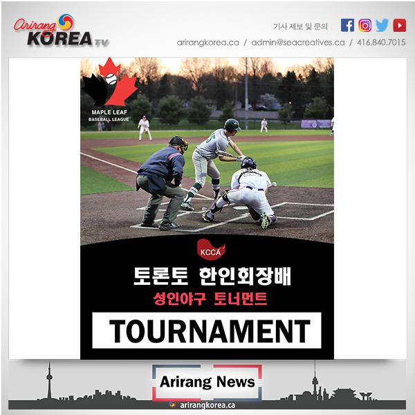 토론토 한인회장배 성인야구 토너먼트 개최
