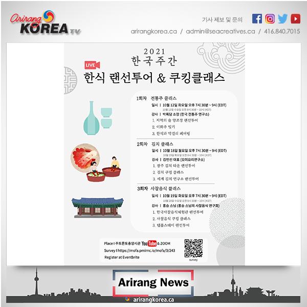 2021 한국주간 한식 랜선투어 및 쿠킹클래스
