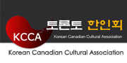 Korean Canadian Cultural Association