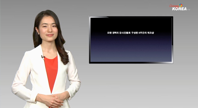 아리랑 코리아 미디어 방송 아카데미 홍보영상
