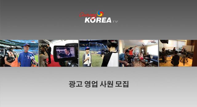 아리랑 코리아 TV 광고영업 사원모집