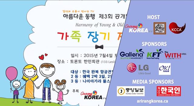 제3회 아름다운동행 공개방송 후원 업체