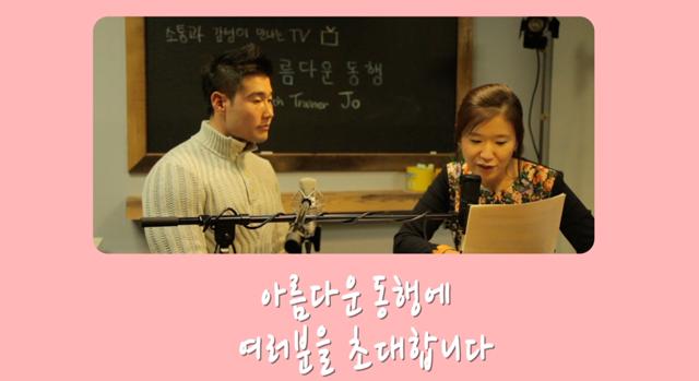 아름다운 동행 EP 1 - Trainer Jo