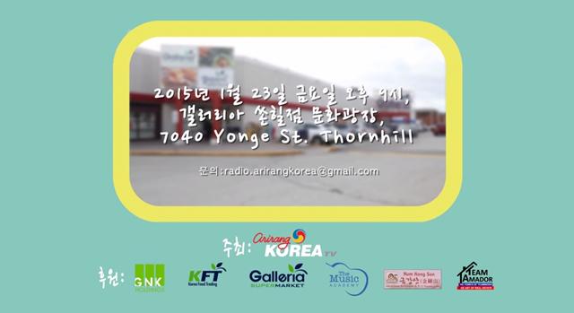 아름다운 동행 2015 신년특집 공개방송