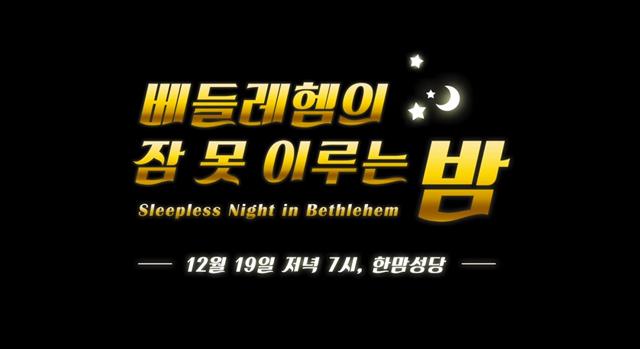 베들레헴의 잠 못 이루는 밤 - Sleepless Night in Bethlehem