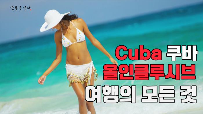 쿠바 올인클루시브 여행의 모든 것 1편
