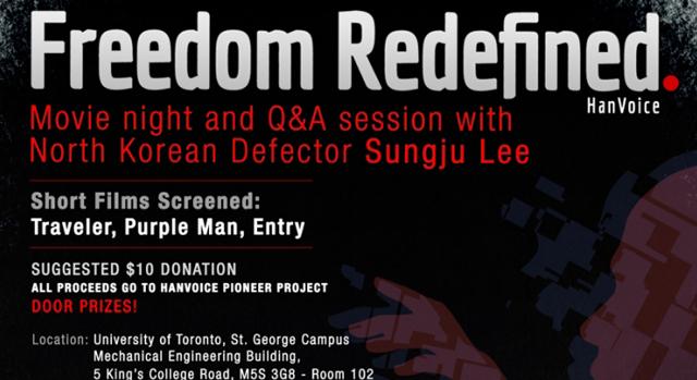 Freedom Redefined  한보이스 주최 북한 인권 영화 상영회