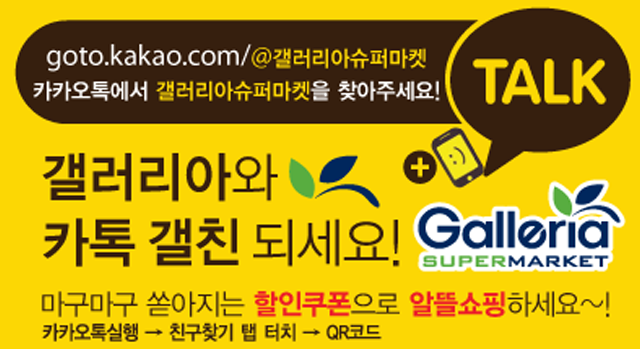 갤러리아와 카톡 갤친맺기 - Galleria Supermarket Kakao Talk Event
