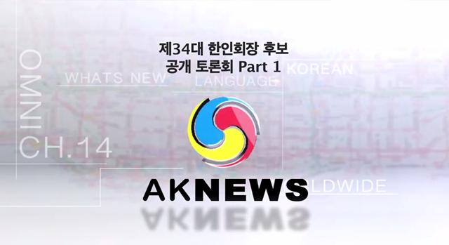 제34대 토론토 한인회장 후보 공개 토론회 Part 1