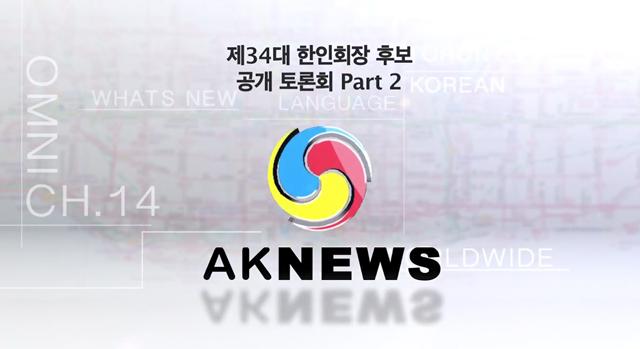 제34대 토론토 한인회장 후보 공개 토론회 Part 2